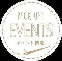 PICK UP! EVENTS イベント情報