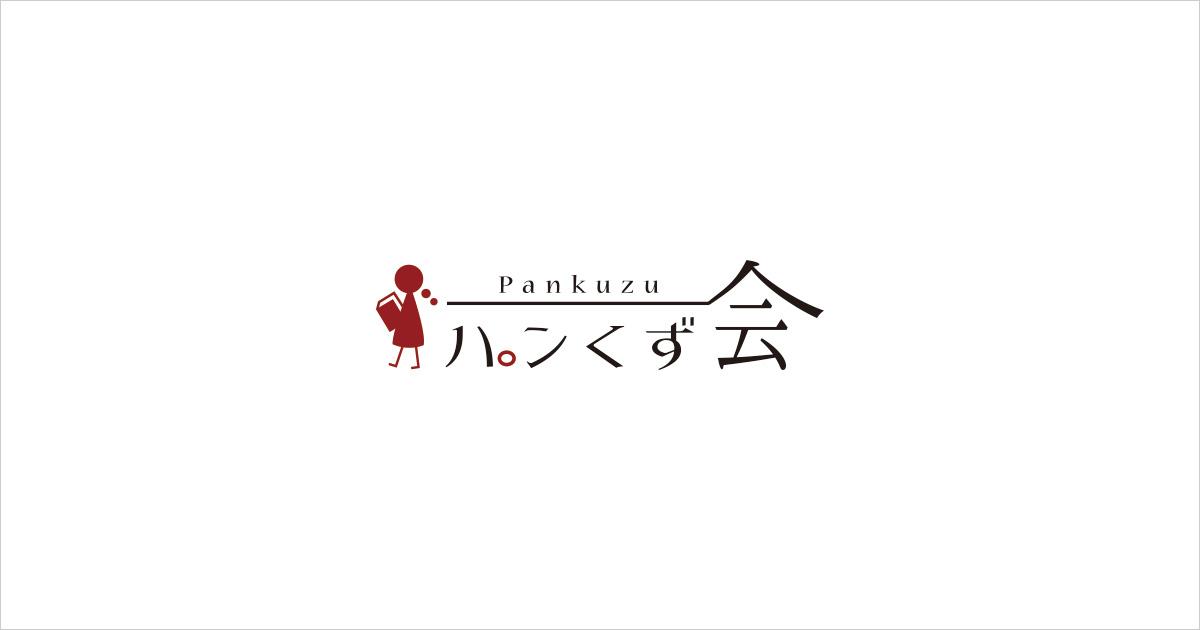 パンくず会 vol.3