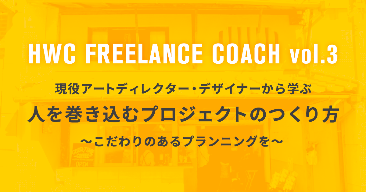 HWC FREELANCE COACH vol.3