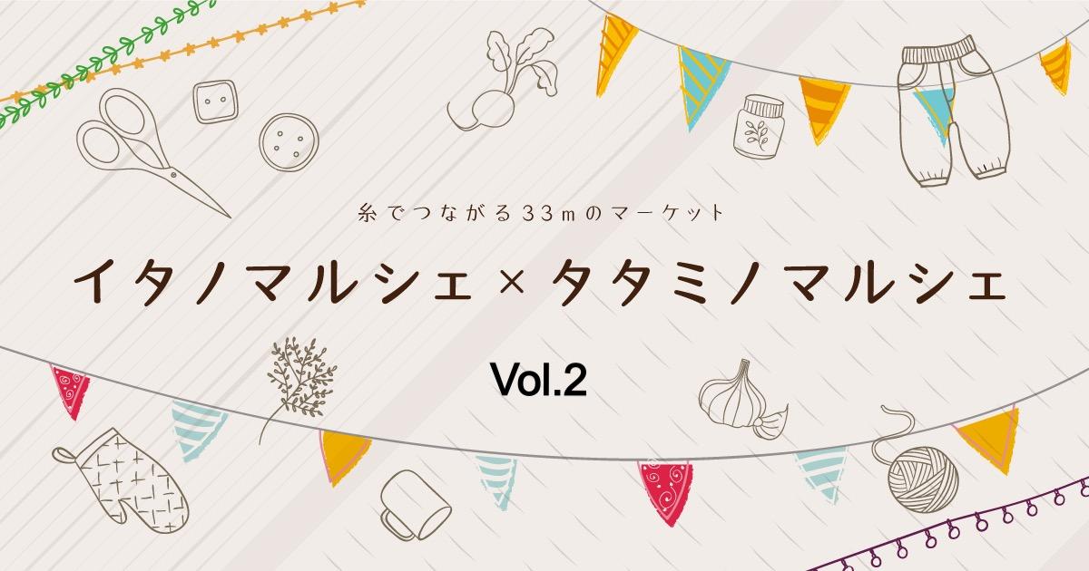 イタノマルシェ×タタミノマルシェ vol.2