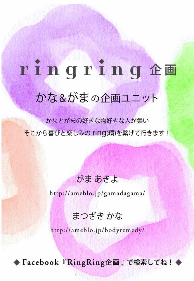 itonowa ring ring cafe