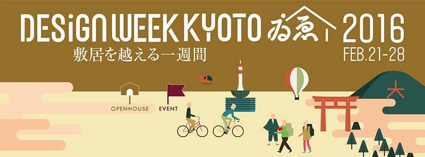 DESIGN WEEK KYOTO 2016