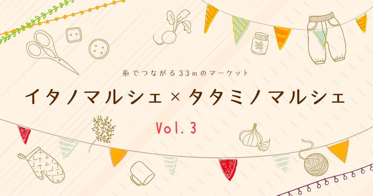 イタノマルシェ×タタミノマルシェ vol.3