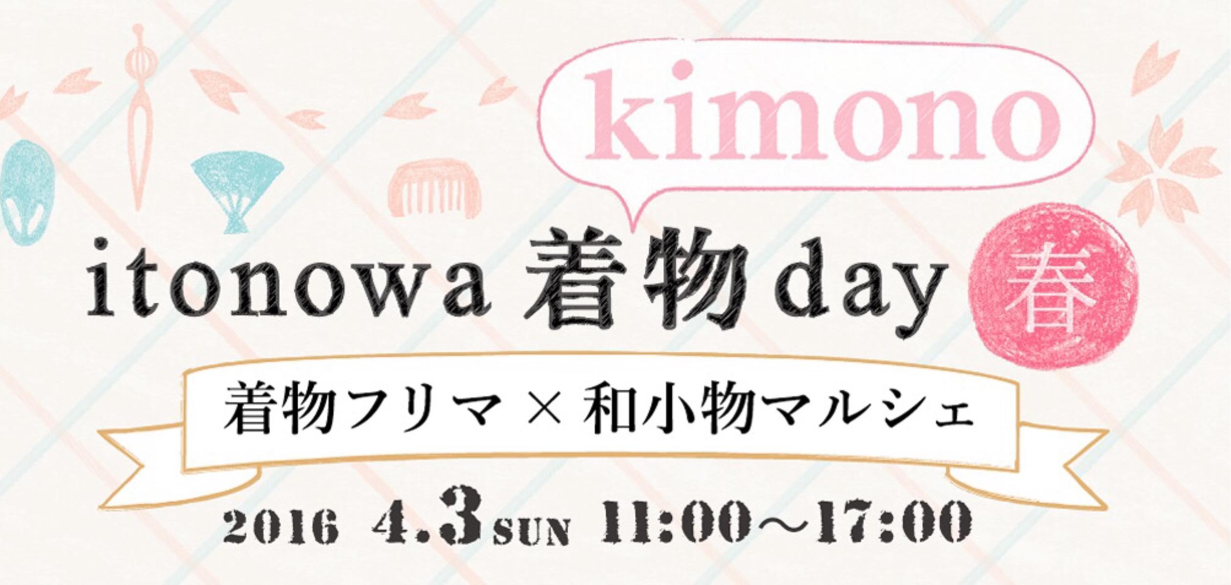 itonowa着物day 〜着物フリマ×和小物マルシェ〜