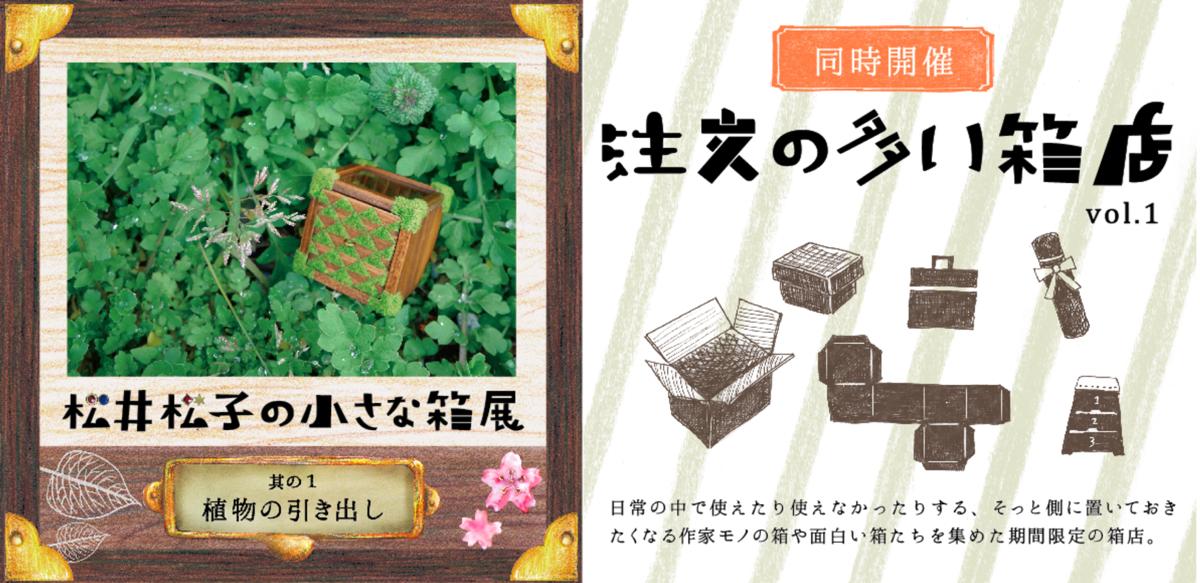 『松井松子の小さな箱展』&『注文の多い箱店』〜二つの「箱展(店)」が同時開催〜