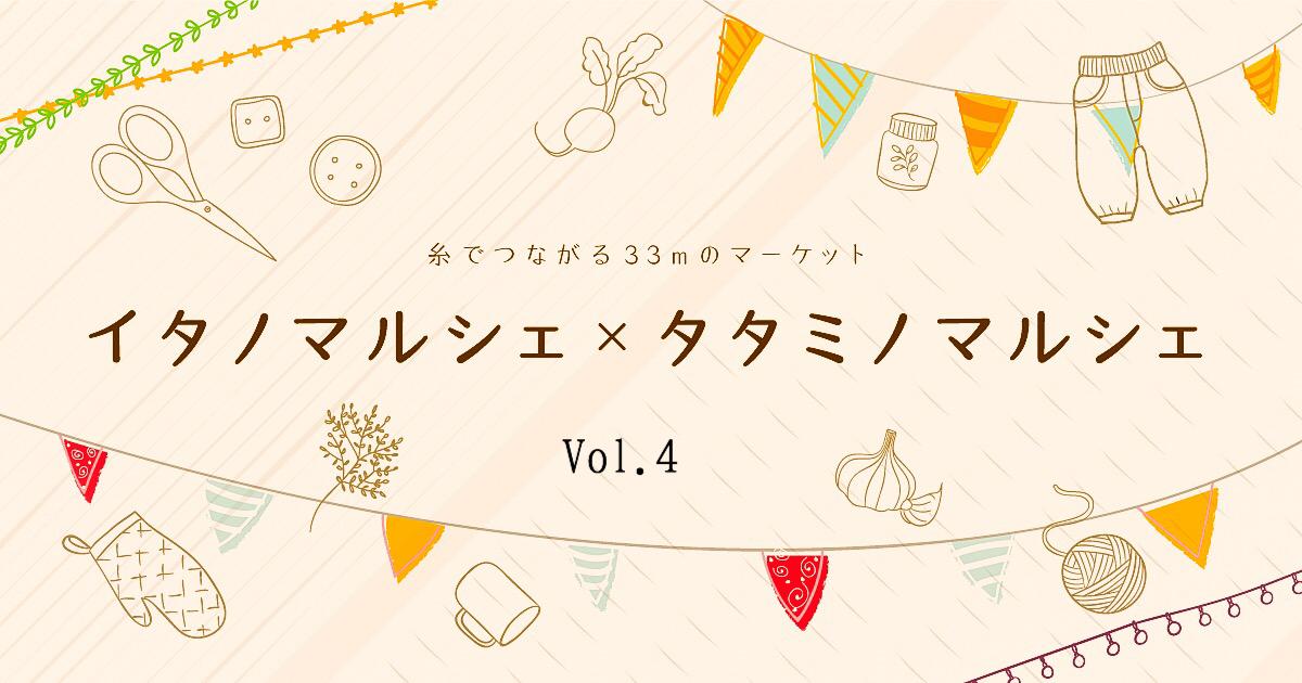 イタノマルシェ×タタミノマルシェ vol.4