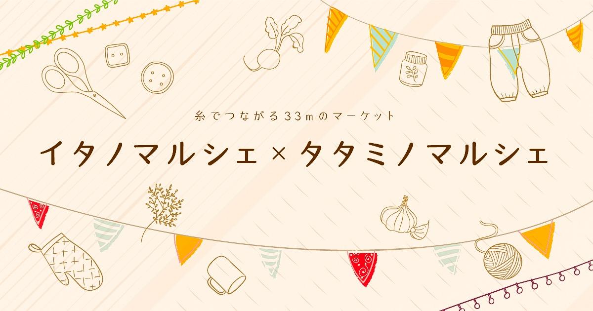イタノマルシェ×タタミノマルシェ vol.5