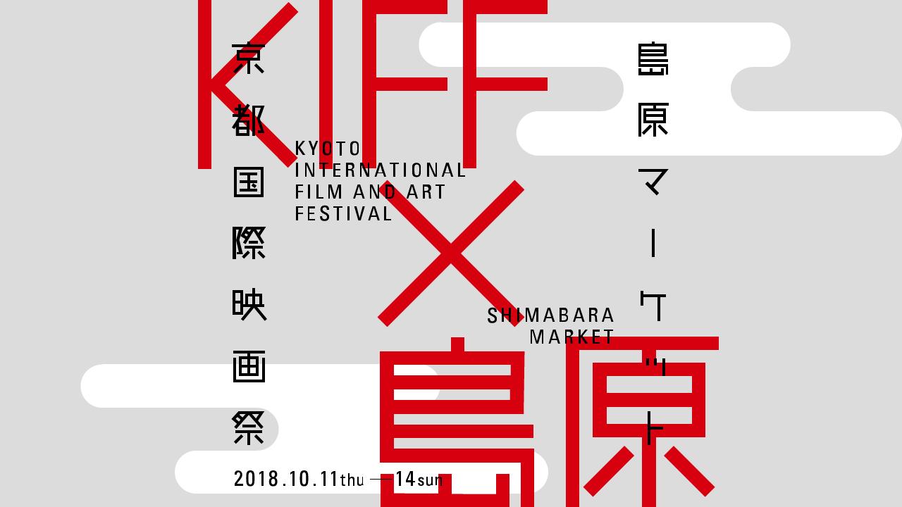 京都国際映画祭 × 島原マーケット
