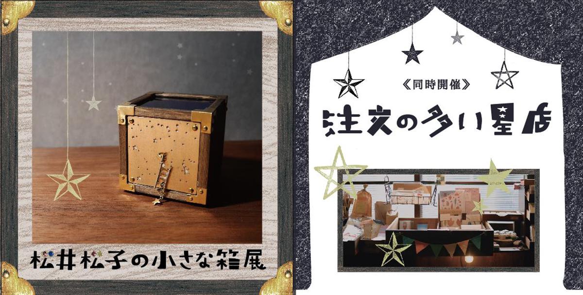『松井松子の小さな箱展』&『注文の多い星店』