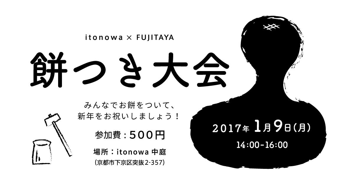 餅つき大会(itonowa×FUJITAYA企画)