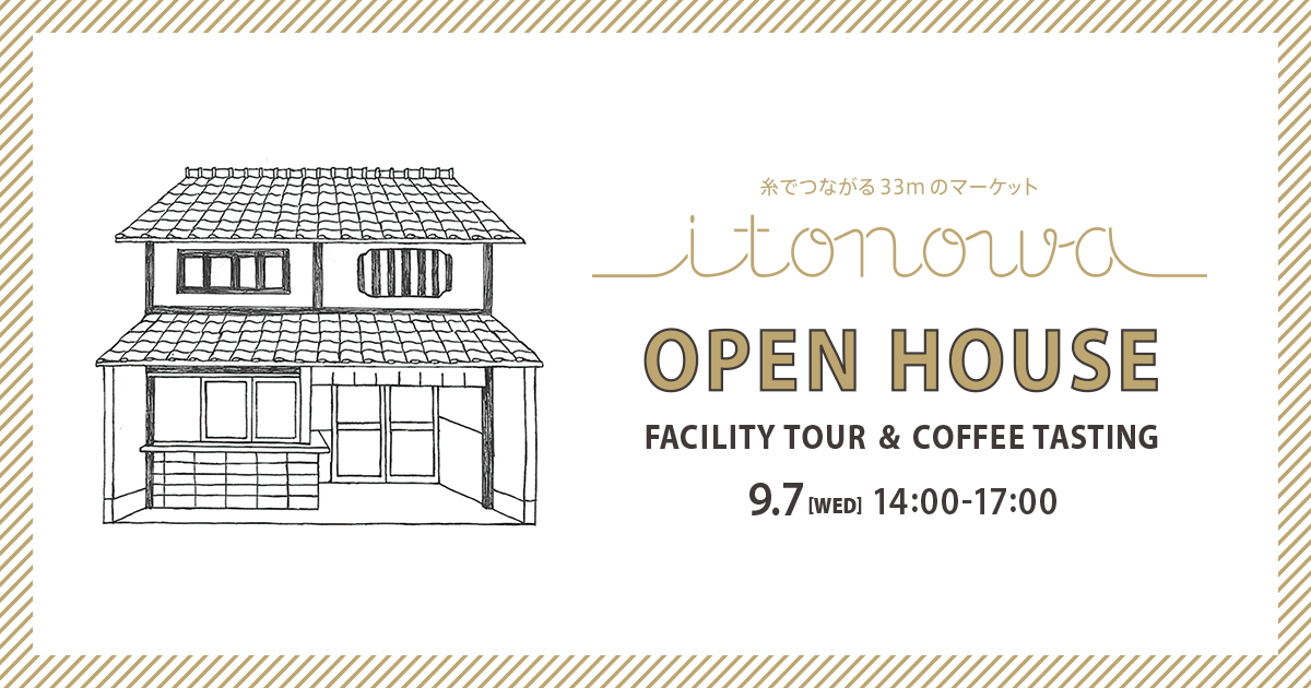 itonowa OPEN HOUSE 〜FACILITY TOUR & COFFEE TASTING〜