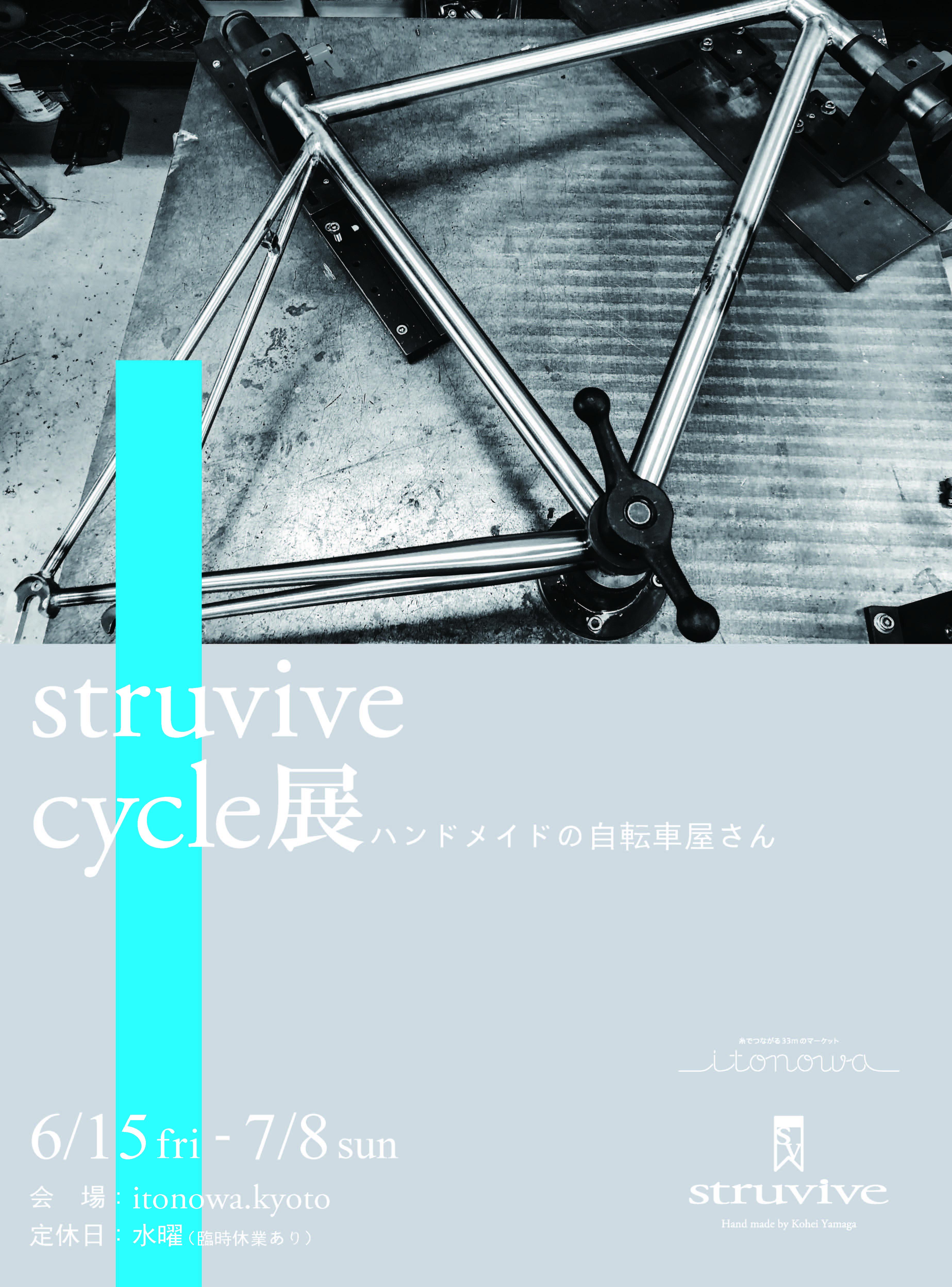 struvive cycle展 ハンドメイドの自転車屋さん